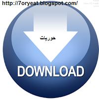 تنزيل جاتا مصر للكمبيوتر